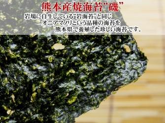 珍味!岩海苔と同じ品種の「磯」