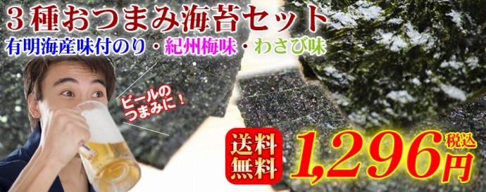 3種おつまみ海苔セット