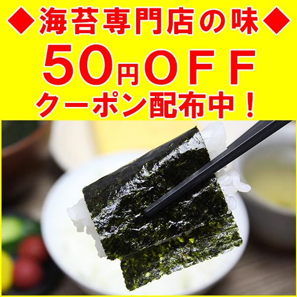 期間限定【全商品対象】50円引きクーポン!海苔の七福屋