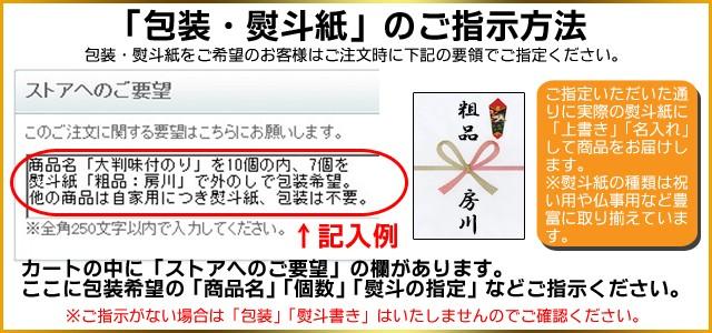 「包装・熨斗紙」の指示方法
