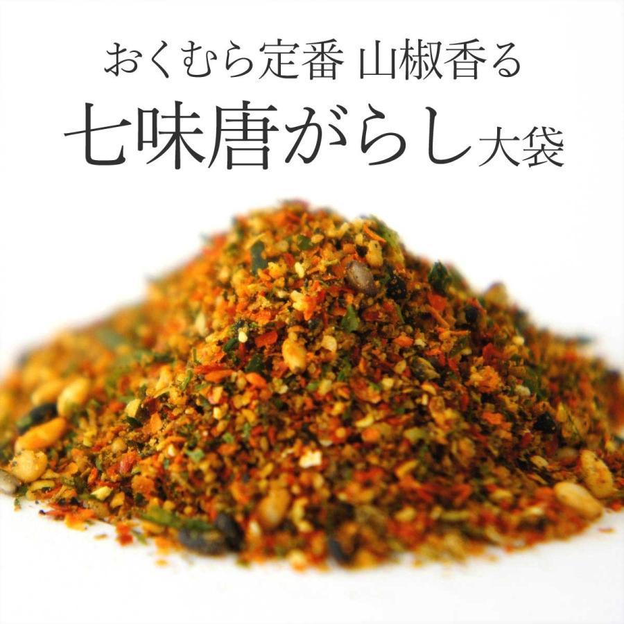 七味唐がらし【大袋】単品 shichimi 05