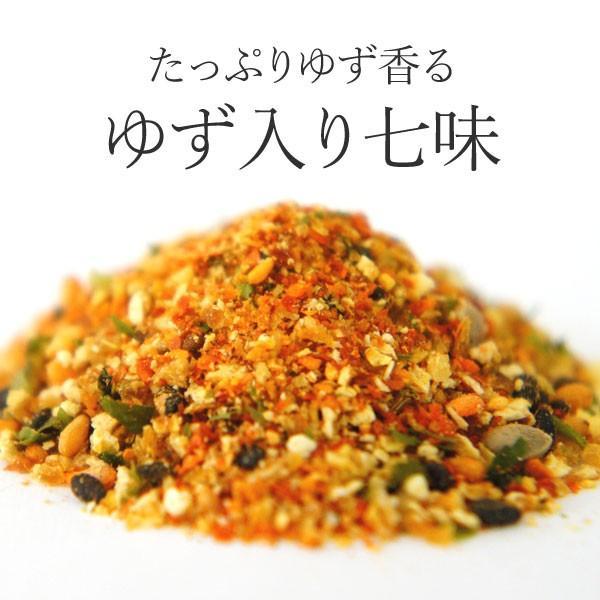 ゆず入り七味【小袋】単品|shichimi|05