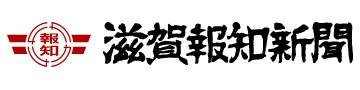 滋賀報知新聞 物販店 ロゴ