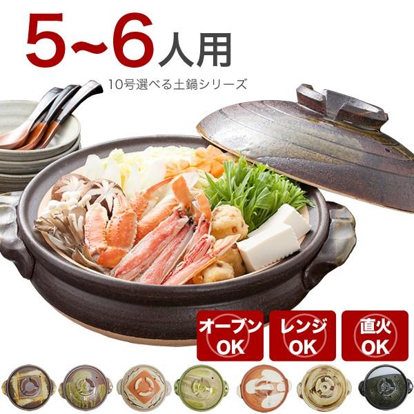10号土鍋