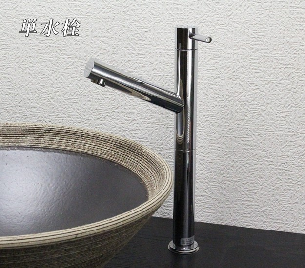 手洗い鉢用の水栓 蛇口