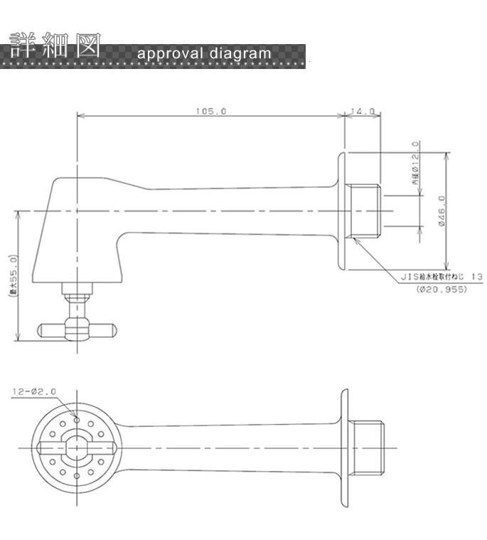 水栓 蛇口 壁水栓 横水栓