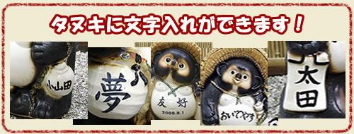 狸にオリジナルの文字入れを!!