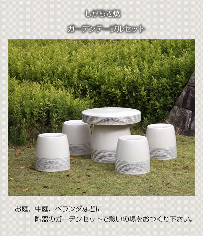 テーブルセット 陶器テーブル ガーデンテーブル 庭園テーブル しがらきやき 陶器