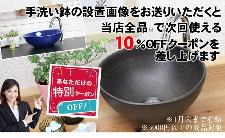 手洗い鉢 設置 10%OFF