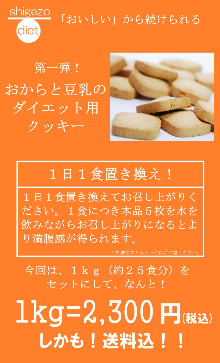 ダイエットクッキー1