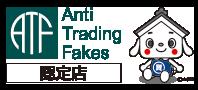 ATF 全国質屋ブランド品協会 認定店