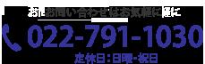 電話番号:022-791-1030