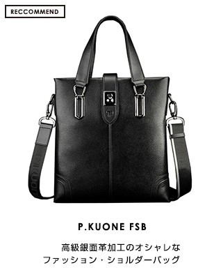 P.KUONE FSB (Fashion Shoulder Bag)