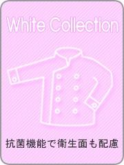 サンペックス ホワイトコレクション