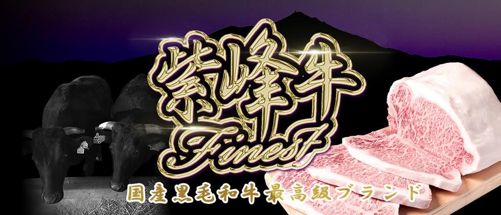 紫峰牛Finest