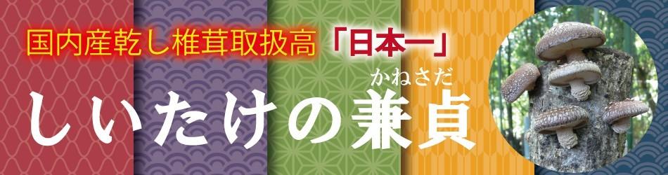 国内産乾し椎茸 取扱高「日本一」