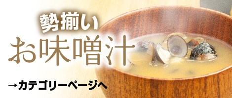 即席お味噌汁レトルト