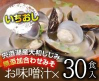 無添加合わせ味噌お味噌汁30食入り(送料込)