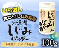 しじみパウダー 100g(送料込)