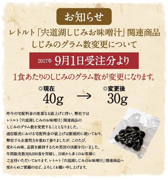 宍道湖しじみ漁獲量「日本一奪還」祈念。しじみ倍増。お味噌汁1食あたり20gから40gへ