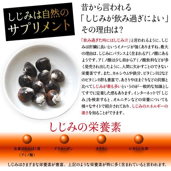 しじみの栄養素、良質のタンパク質(アミノ酸)、グリコーゲン、タウリン、ビタミンB群