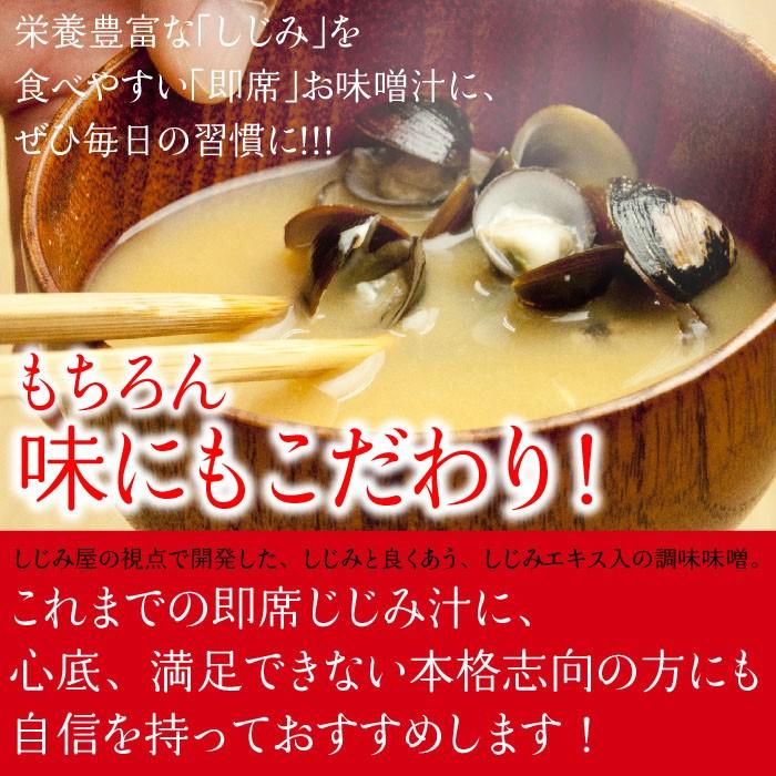 栄養豊富なしじみを食べやすい「即席」お味噌汁に、ぜひ毎日の習慣に!!