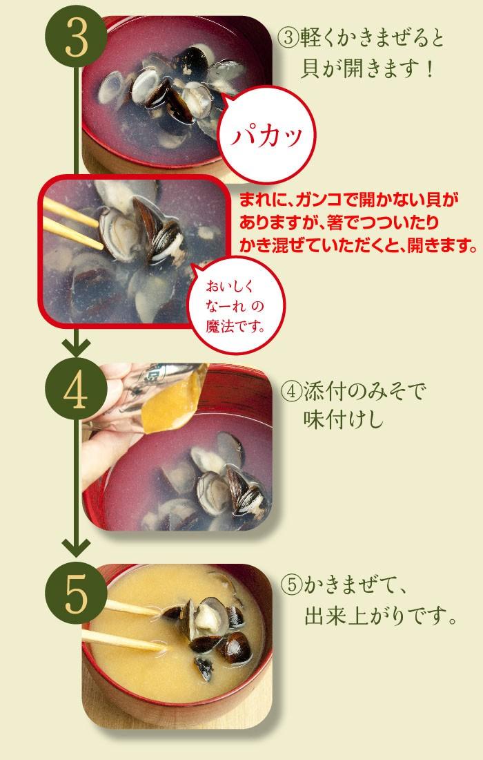 3.軽くかきまぜると貝が開きます。4.添付のみそで味付けし、5.かきまぜて出来上がりです。