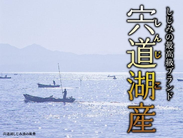 しじみの最高級ブランド、宍道湖産