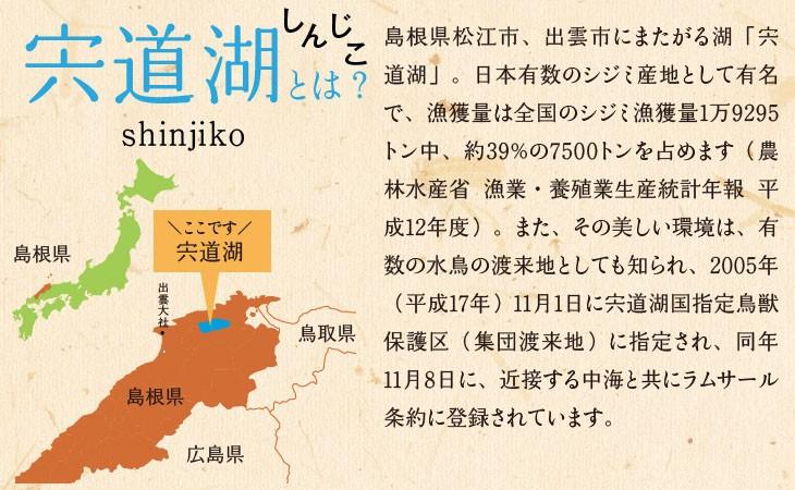 宍道湖とは、島根県松江市、出雲市にまたがる湖。
