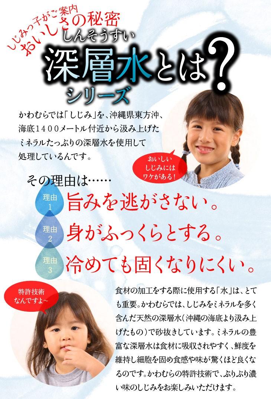 深層水とは、沖縄県東方沖、海底1400メートル付近からくみ上げたミネラルたっぷりの深層水を使用して処理しているんです。旨みを逃がさない。身がふっくらとする。冷めても固くなりにくい。