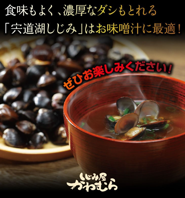 食味もよく、濃厚なダシもとれる。宍道湖しじみはお味噌汁に最適です。ぜひお楽しみください。