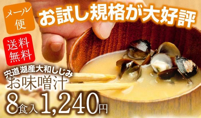 お試し企画が大好評!宍道湖産大和しじみお味噌汁8食入