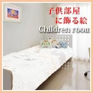 子供部屋に飾る絵