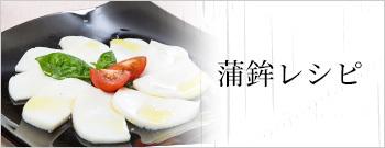 蒲鉾レシピ
