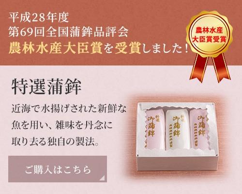 平成8年度 第49回全国蒲鉾品評会 農林水産大臣賞『いわしごぼうちぎり』