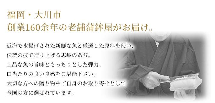 福岡・大川市 創業160余年の老舗蒲鉾屋がお届け