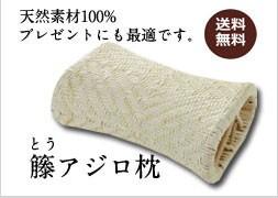 籐アジロ枕