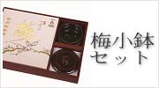 ギフト【梅小鉢セット】