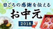 2018 お中元キャンペーン