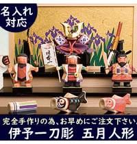 木製 五月人形伊予一刀彫り 南雲
