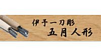 木製 五月人形伊予一刀彫り(南