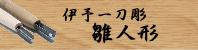 雛人形伊予一刀彫り(南雲作)