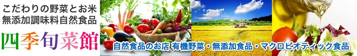 自然食品を中心とした商品を取り揃えています。
