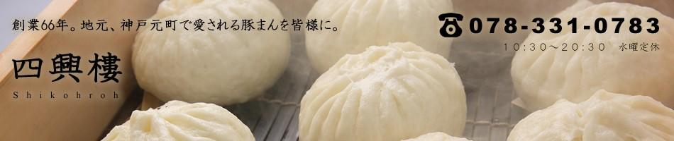 地元、神戸元町で愛される豚まんを皆様に