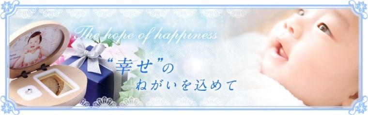 """""""幸せ""""のねがいを込めて the hope of happiness"""
