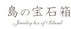 島の宝石箱