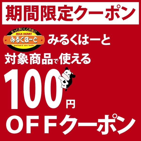 【備蓄・保存】対象商品で使える100円OFFクーポン!