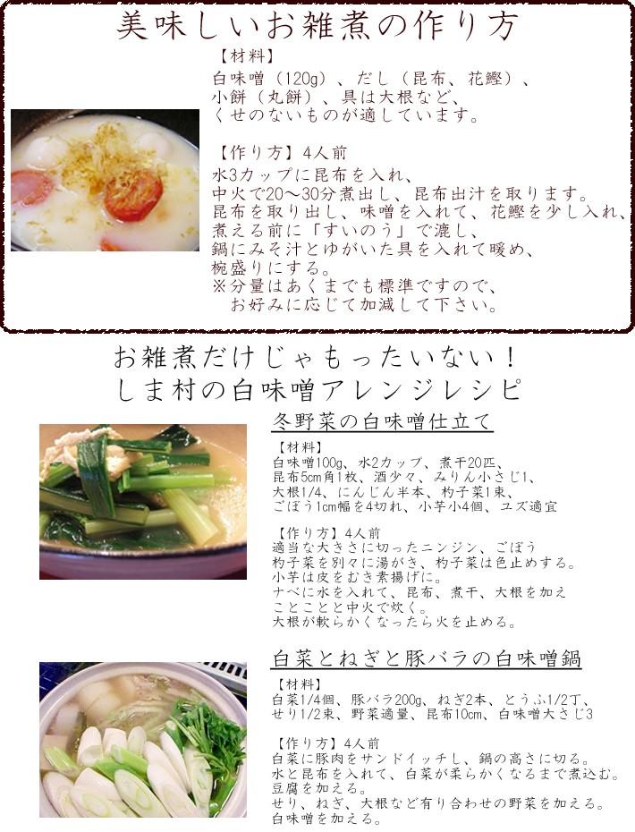 雑煮白味噌レシピ