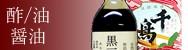 酢・醤油・油