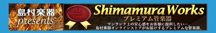 管楽器 Shimamura Works リペアマンの調整サービス付